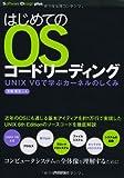 はじめてのOSコードリーディング ~UNIX V6で学ぶカーネルのしくみ (Software Design plus)