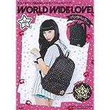 WORLD WIDE LOVE 2014 ‐ バックパックBOOK 小さい表紙画像
