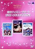 東京ディズニーリゾート DVDコレクション