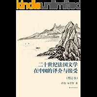 二十世纪法国文学在中国的译介与接受(增订本) (译林人文精选)