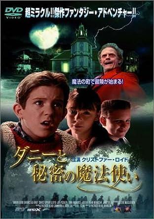 Amazon | ダニーと秘密の魔法使...