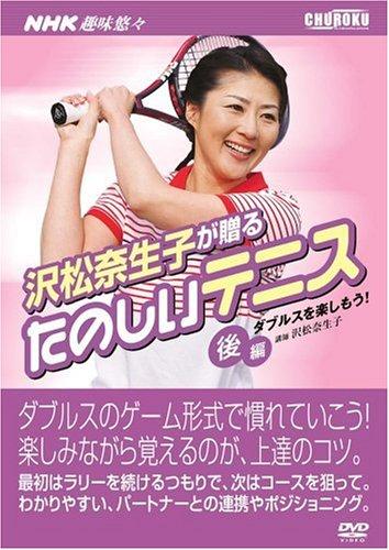 DVD>沢松奈生子が贈るたのしいテニス 後編 ダブルスを楽しもう! (NHK趣味悠々)