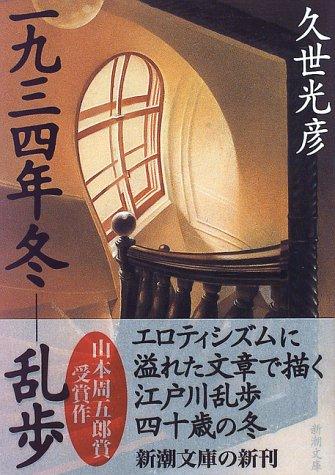 一九三四年冬―乱歩 (新潮文庫)