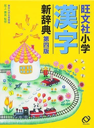 Obunsha new elementary school kanji dictionary (2010) ISBN: 4010776242 [Japanese Import]