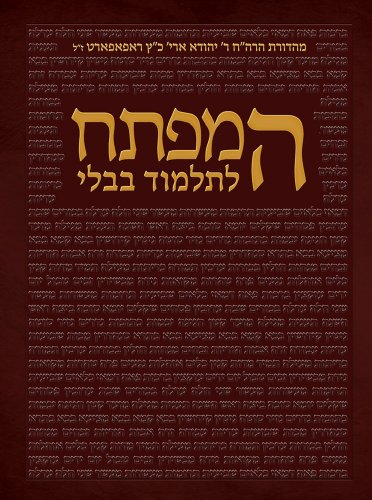 HaMafteach, New Hebrew Edition