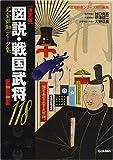 図説・戦国武将118―決定版