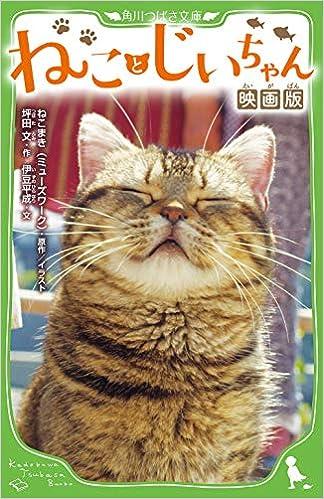 ねことじいちゃん 映画版 (角川つばさ文庫) | ねこまき(ミューズワーク ...