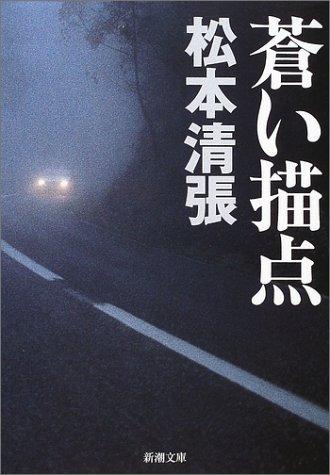 蒼い描点 (新潮文庫)