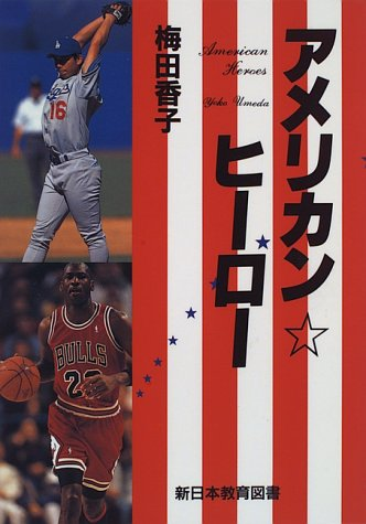 The Greatest American Hero (1996) ISBN: 4880241849 [Japanese Import]