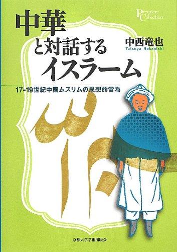 中華と対話するイスラーム―17‐19世紀中国ムスリムの思想的営為 (プリミエ・コレクション)