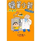 Whole chapter of the Crayon Shinchan North with wild Dr. (Traditional Chinese Edition)