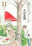 銀のスプーン(11) (KCデラックス Kiss)