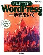次世代ブログ WordPressで一歩先をいく
