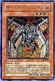 EOJ-JP009 ULR サイバー・フェニックス【遊戯王シングルカード】