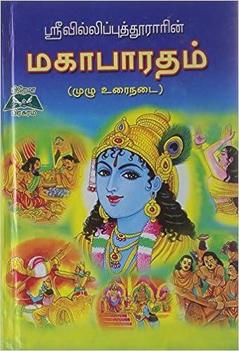 Mahabharatham Book In Tamil