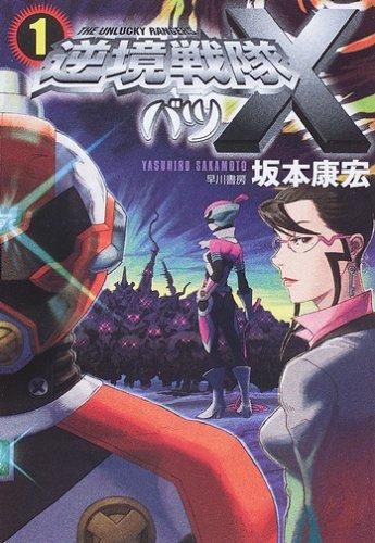 逆境戦隊バツ「×」〈1〉 (ハヤカワ文庫JA)