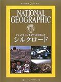 ナショナル ジオグラフィック アーカイブ・ブックス シルクロード