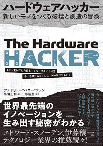 ハードウェアハッカー ~新しいモノをつくる破壊と創造の冒険