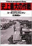 The Longest Day ( Hayakawa Bunko NF)