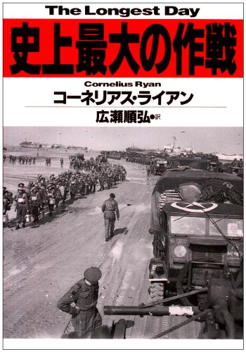 史上最大の作戦 (ハヤカワ文庫NF)