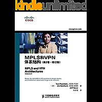 MPLS和VPN体系结构(第2版修订版)  (异步图书)