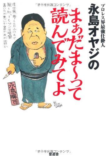 Read Online Puroresukai saikyō shikakenin nagashima oyaji no mā damātte yonde miteyo ebook