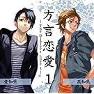 ドラマCD「方言恋愛」1