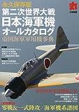 第二次世界大戦日本海軍機オールカタログ 2018年 03 月号 [雑誌]: 丸 別冊