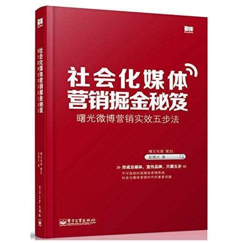 Read Online Social media marketing Nuggets Tips: Shuguang microblogging marketing effectiveness of five steps ebook