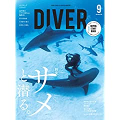 DIVER 最新号 サムネイル