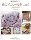 花のイニシャル刺しゅう (Totsuka embroidery)
