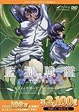 監獄戦艦 VOLUME 02 洗脳改造 《PIXY100万本突破記念! NICE PRICE! 》 PIXY/ZIZ(ピクシー/ジズ) [DVD]