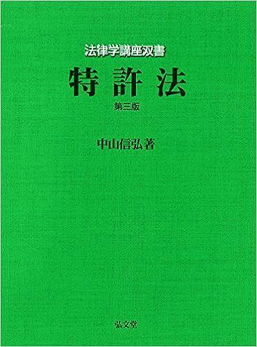 特許法 第3版 (法律学講座双書) ...