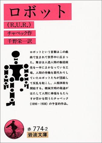ロボット (岩波文庫)