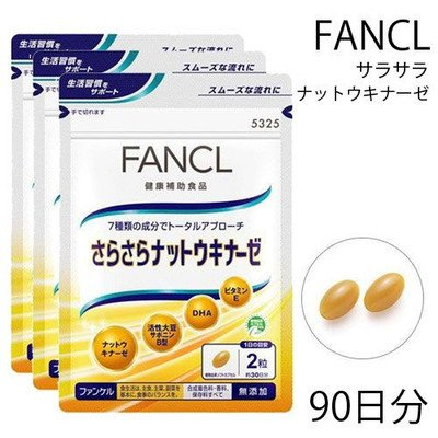 ファンケル さらさらナットウキナーゼ徳用 180粒(1袋60粒×3袋) B018LMDDS4
