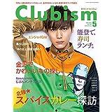 Clubism 2020年5月号