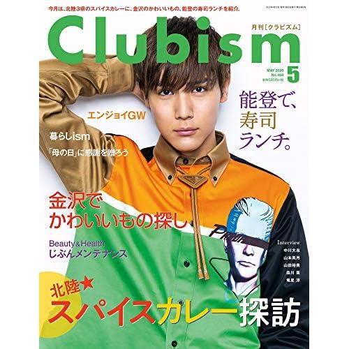 Clubism 2020年5月号 表紙画像