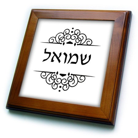 Personalized Framed Tile - 3dRose ft_165106_1 Sam or Samuel Name in Hebrew Writing Personalized Black and White Text Framed Tile, 8 by 8-Inch