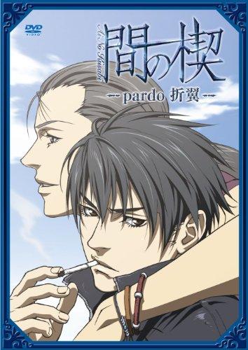Animation - Ai No Kusabi Pardo Setsuyoku [Japan DVD] PCBP-52457