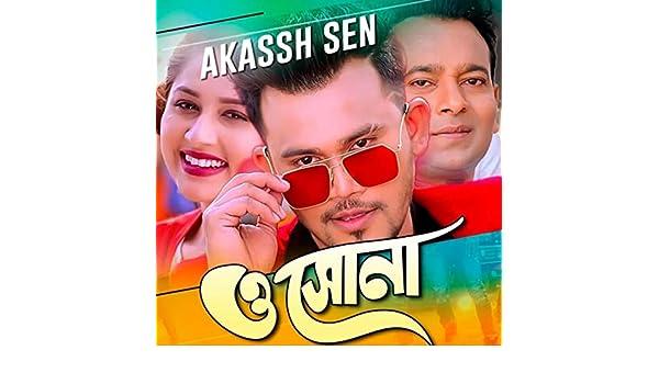 O Sona by Akassh Sen on Amazon Music - Amazon.com
