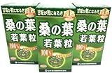 山本漢方(ヤマモトカンポウ) 山本漢方製薬 桑の葉粒