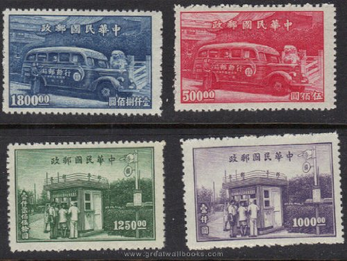 China Stamps - 1947, Sc 764-7 complete set, Mobile Post Offce and Street Corner Branch Office - MNH, F-VF