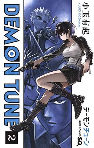 DEMON TUNE 2 (ジャンプコミックス)