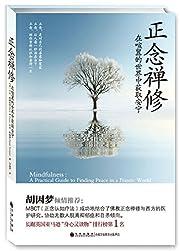 Mindfulness Meditation(Chinese Edition) por…