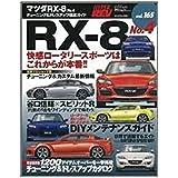 マツダRXー8 no.4 (NEWS mook ハイパーレブ 車種別チューニング&ドレスアップ徹底 Vol.165)