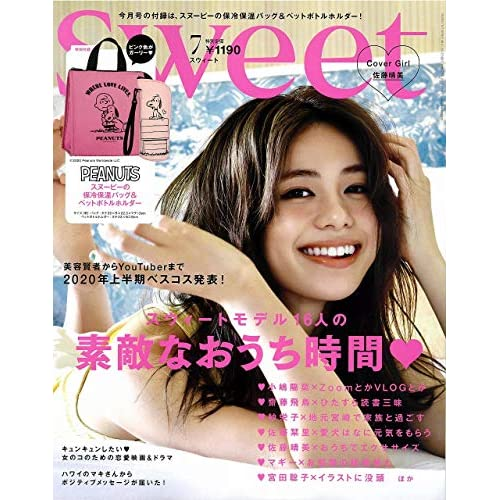Sweet 2020年7月号 表紙画像