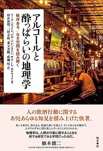 アルコールと酔っぱらいの地理学:秩序ある/なき空間を読み解く