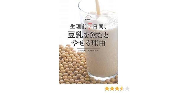 豆乳 生理 ダイエット 前