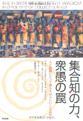 Download The power of collective intelligence, trap of Gotham - great for most people and organizations What (2010) ISBN: 4862760988 [Japanese Import] pdf