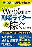 月10万円も夢じゃない!  Webを活用して副業ライターで稼ぐ!